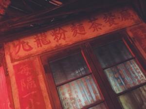 20180630 電脳九龍城_180710_0043